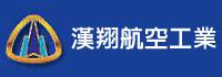 漢翔航空工業